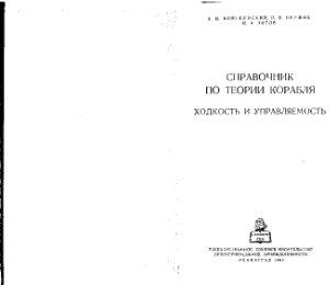 Войткунский Я.И., Першиц Р.Я., Титов И.А. Справочник по теории корабля