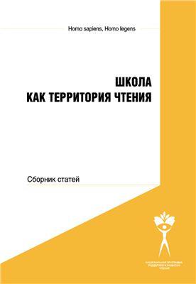 Волков С.В. (сост.) Школа как территория чтения