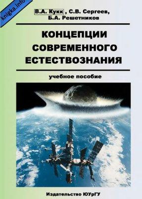 Кукк В.А., Сергеев С.В., Решетников Б.А. Учебное пособие концепции современного естествознания