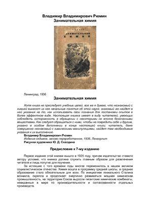 Рюмин В.В. Занимательная химия