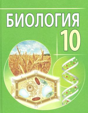 Лисов Н.Д. и др. Биология. 10 класс