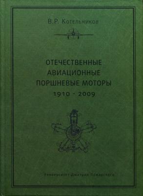 Котельников В.Р. Отечественные авиационные поршневые моторы (1910-2009)