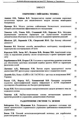 Анипко О.Б., Хайков В.Л. Экспресс-метод оценки состояния пороховых метательных зарядов для аналитического модуля системы мониторинга боеприпасов