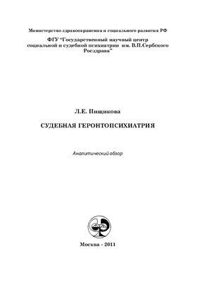 Пищикова Л.Е. Судебная геронтопсихиатрия