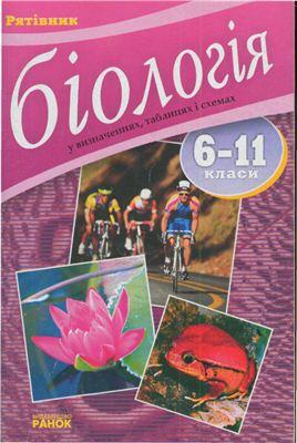 Бугай О.В. Біологія у визначеннях, таблицях та схемах. 6-11 класи