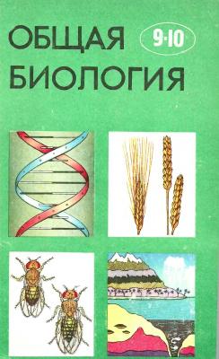 Полянский Ю.И. (ред.). Общая биология. 9-10 классы
