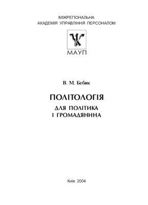 Бебик В.М. Политология для политика и гражданина