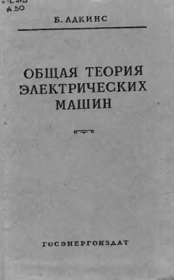 Адкинс Б. Общая теория электрических машин