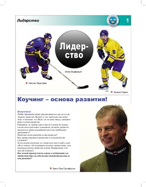 Методическое пособие для тренеров шведской федерации хоккея