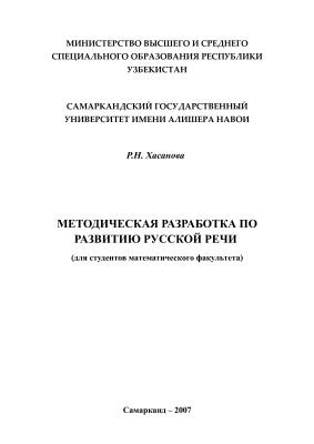 Хасанова Р.Н. Методическая разработка по развитию русской речи (для студентов математического факультета)