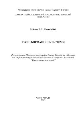 Лабенко Д.П., Тімонін В.О. Геоінформаційні системи