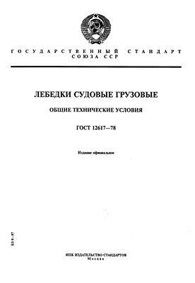 ГОСТ 12617-78 - Лебедки судовые грузовые