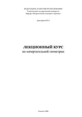 Деветериков Ю.Л. Лекционный курс по начертательной геометрии