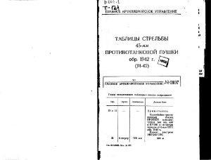 Таблицы стрельбы 45-мм противотанковой пушки обр. 1942 г. (М-42)