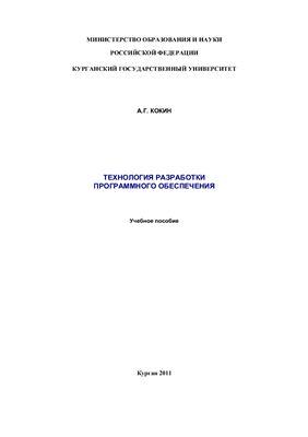 Кокин А.Г. Технология разработки программного обеспечения
