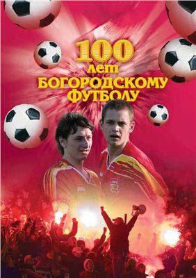 Игнатов С.В. 100 лет Богородскому футболу