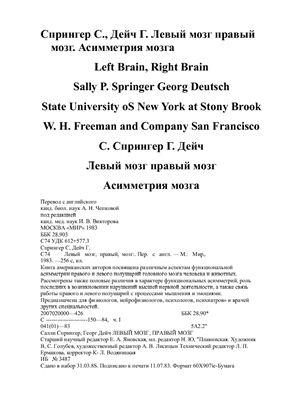 Спрингер С., Дейч Г. Левый мозг правый мозг. Асимметрия мозга