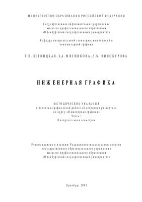 Летницкая Г.П., Мясникова З.А. и др. Инженерная графика