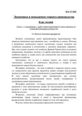 Лузин В.П. Экономика и менеджмент горного производства