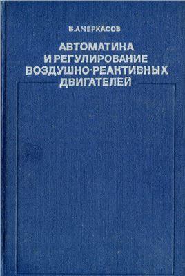 Черкасов Б.А. Автоматика и регулирование воздушно-реактивных двигателей