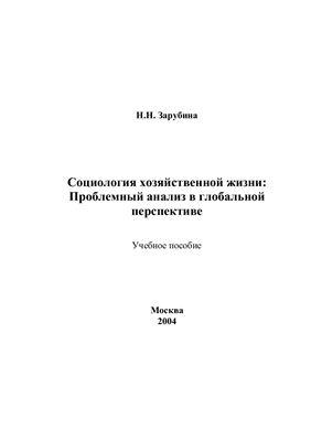 Зарубина Н.Н. Социология хозяйственной жизни: Проблемный анализ в глобальной перспективе