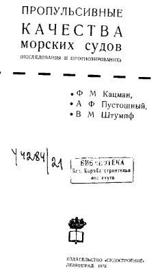 Кацман Ф.М., Пустошный А.Ф., Штумпф В.М. Пропульсивные качества морских судов