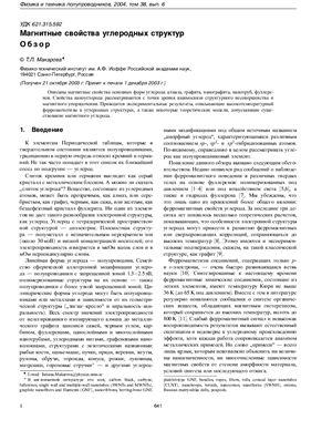 Макарова Т.Л. Магнитные свойства углеродных структур. Обзор
