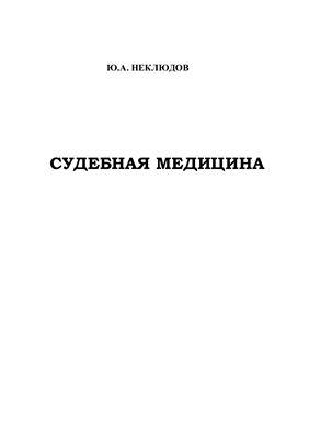 Неклюдов Ю.А. Судебная медицина