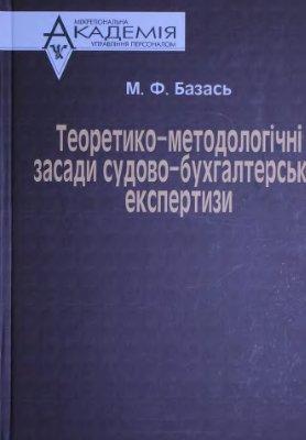 Базась М.Ф. Теоретика-методологічні засади судово-бухгалтерської експертизи