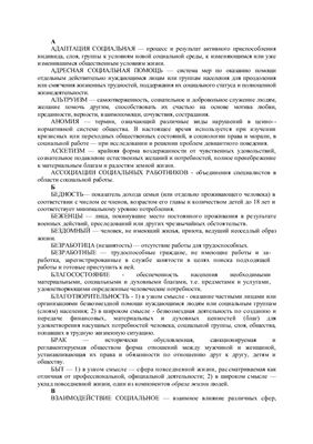 Медведева Е.С. Словарь терминов по теории социальной работы