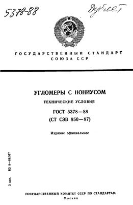 ГОСТ 5378-88 (СТ СЭВ 850-87) Угломеры с нониусом. Технические условия