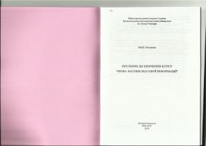 """Волкова М.Ю. Посібник до вивчення курсу """"Мова засобів масової інформації"""""""