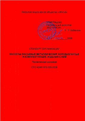 СТО 42481025 005-2006 Кассеты фасадные металлические холодногнутые и комплектующие изделия к ним. Технические условия