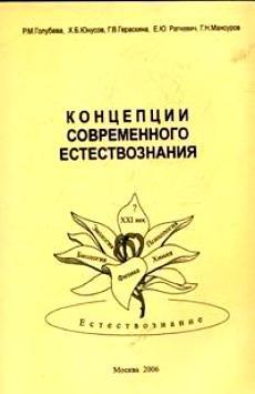 Голубева Р.М., Юнусов Х.Б. и др. Концепции современного естествознания. Курс лекций