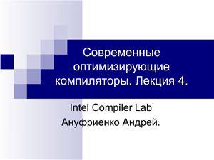 Современные оптимизирующие компиляторы. Лекция 4