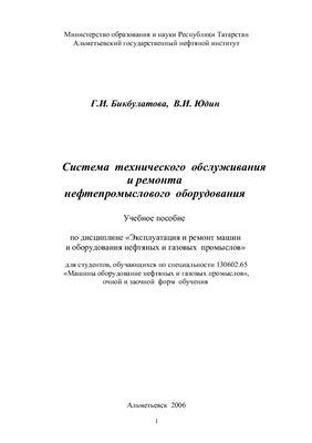 Бикбулатова Г.И. ,Юдин В.И. Система технического обслуживания и ремонта нефтепромыслового оборудования