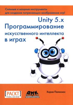 Паласиос Хорхе. Unity 5.x. Программирование искусственного интеллекта в играх