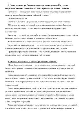 Вопросы и ответы по специализации Метрология, стандартизация и сертификация