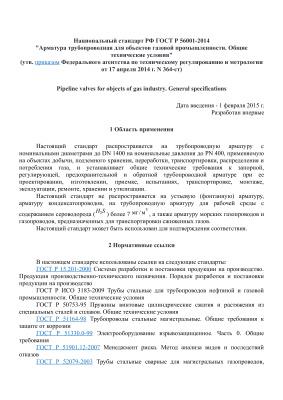 ГОСТ Р 56001-2014 Арматура трубопроводная для объектов газовой промышленности. Общие технические условия