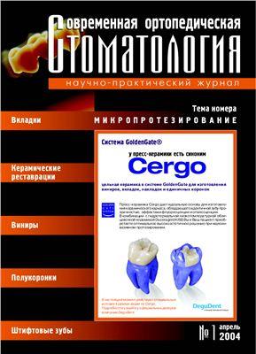 Современная ортопедическая стоматология. 2004 № 1 (апрель) Микропротезирование