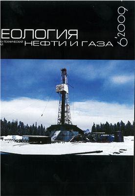 Геология нефти и газа 2009 №6