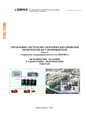 Романов В.П. Управление системами электрических приводов micromaster 440 с помощью программируемых логических контроллеров по сети profibus. Методические указания к лабораторно-практическим работам