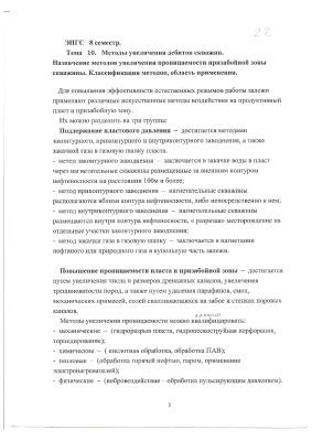 Курс лекций по дисциплине Эксплуатация Нефтяных и Газовых Месторождений (ЭНГС)