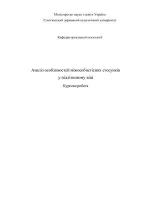 Аналіз особливостей міжособистісних стосунків у підлітковому віці
