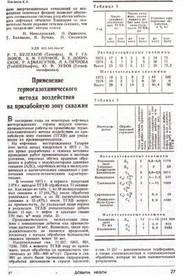 Булгаков Р.Т., Газимов М.Г., Гарифов К.М., и др. Применение термогазохимического метода воздействия на призабойную зону скважин