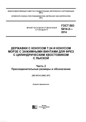 ГОСТ ISO 5414-2-2014 Державки с конусом 7:24 и конусом Морзе с зажимными винтами для фрез с цилиндрическим хвостовиком с лыской. Часть 2. Присоединительные размеры и обозначение