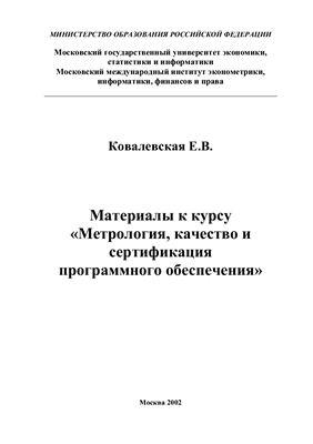 Ковалевская Е.В. Материалы к курсу Метрология, качество и сертификация программного обеспечения