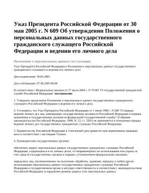 Указ Президента Российской Федерации от 30 мая 2005 г. N 609