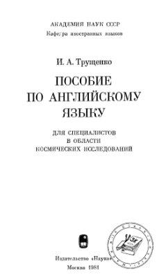 Трущенко И.А. Пособие по английскому языку для специалистов в области космических исследований