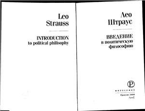 Штраус Л. Введение в политическую философию